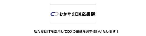 「おかやまDX応援隊」のページはこちら。弊社はITを活用してDXの推進をお手伝いいたします!
