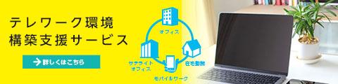 テレワーク環境構築支援サービス