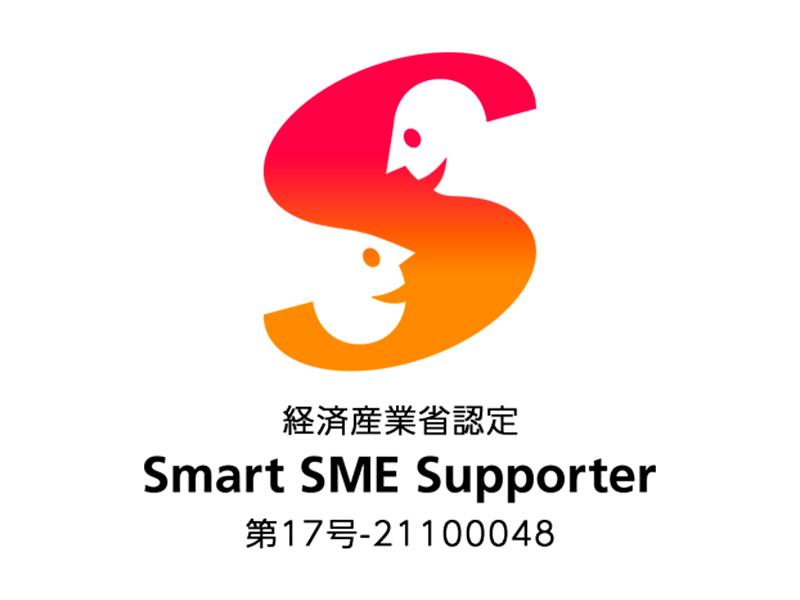 経済産業省「スマートSMEサポーター」に認定されました。