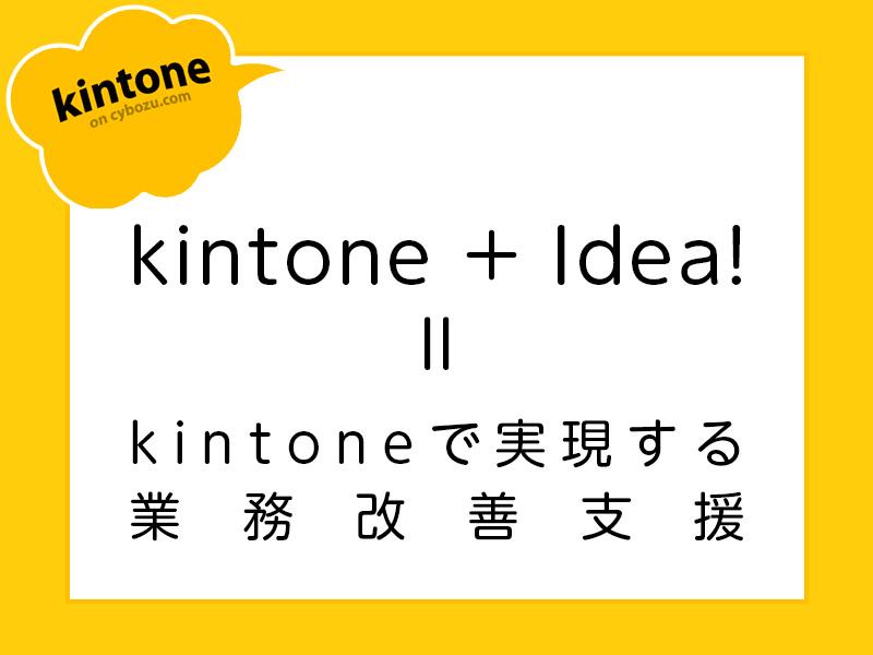 kintoneで実現する業務改善支援