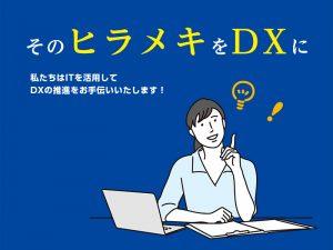 御社のDXをITを活用して支援します!