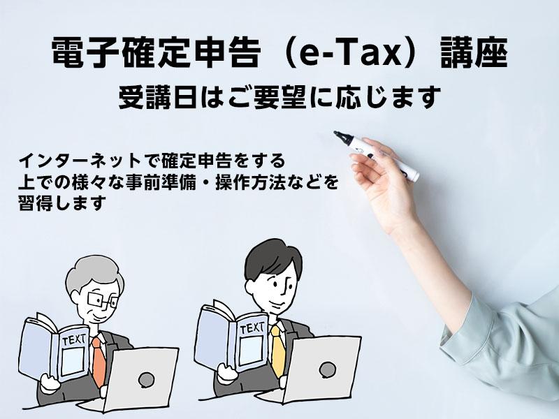 電子確定申告(e-Tax)講座のご案内(受講日はご要望に応じます)