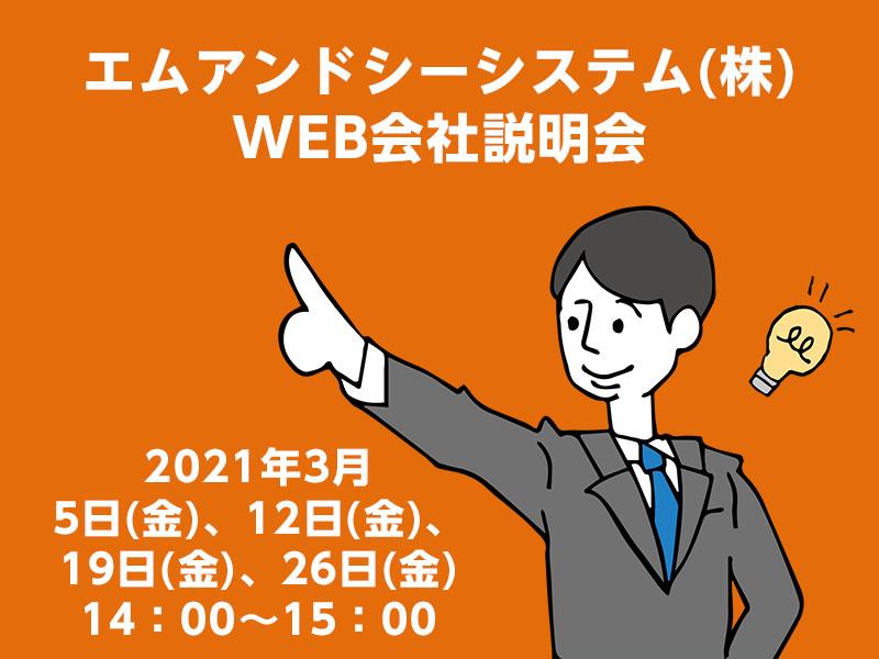 2022新卒者向けWeb会社説明会を開催いたします!